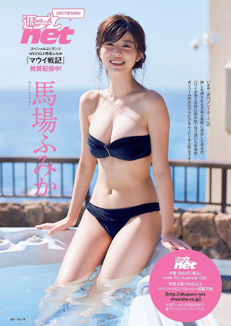 Baba Fumika 馬場ふみか Weekly Playboy May 2017 Pics