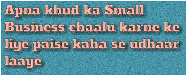 Apna-khud-ka-Small-Business-chaalu-karne-ke-liye-paise-kaha-se-udhaar-laaye