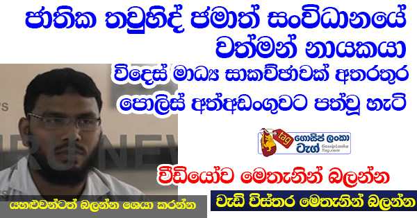 national thowheed jamaath leader arrested in kattankudy