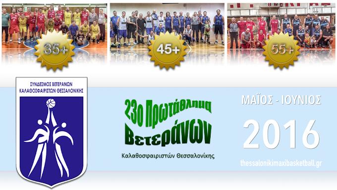 Τα τελευταία αποτελέσματα των αγώνων του 23ου Πρωταθλήματος του Συνδέσμου Βετεράνων Θεσσαλονίκης