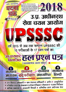Ghatna Chakra for UPSSSC General Hindi with previous papers