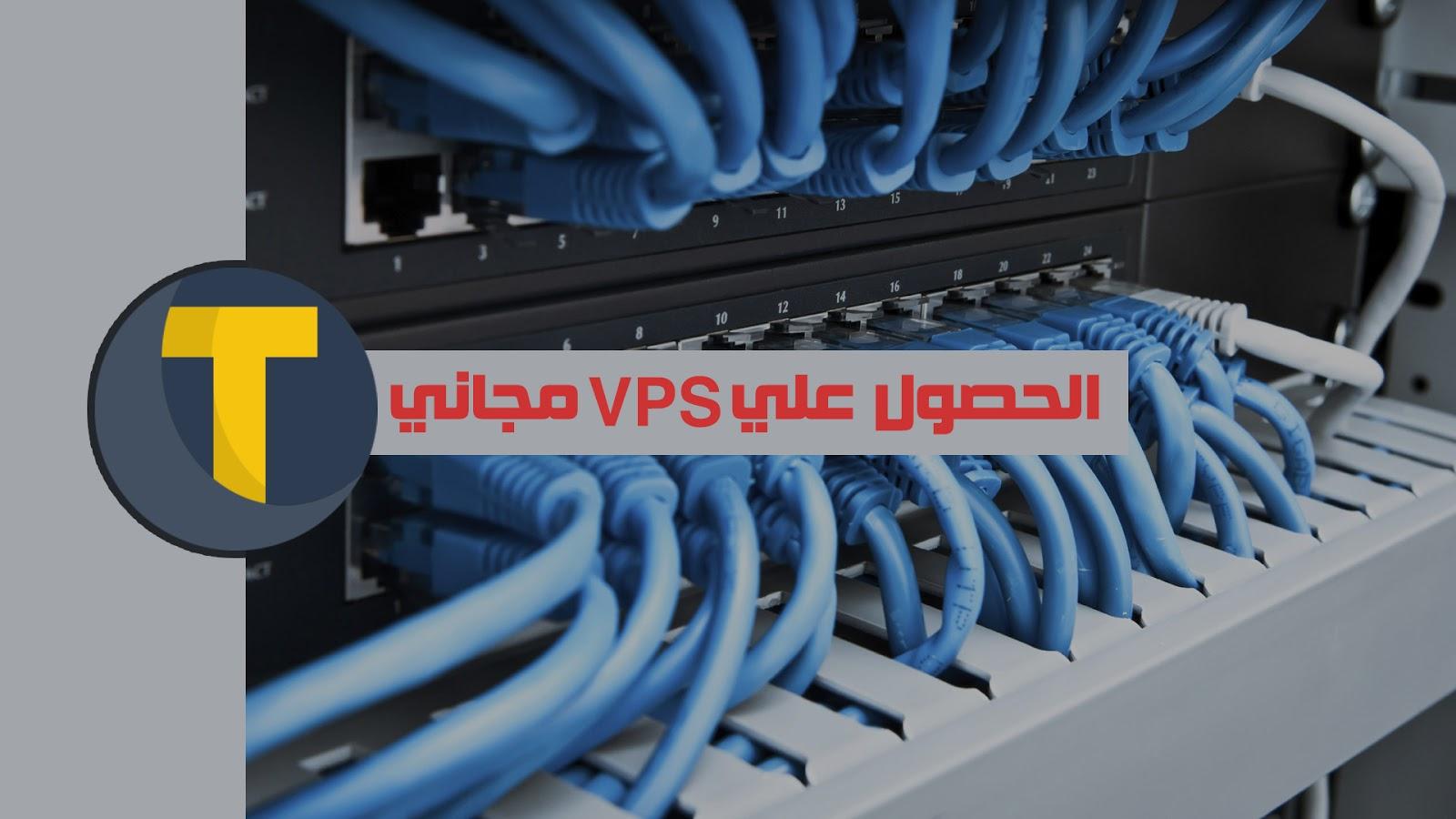 الحصول علي VPS سريع ومجاني بدون برامج 2016