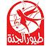 تردد قناه Toyor Al-Janah على قمر النايل سات 2019