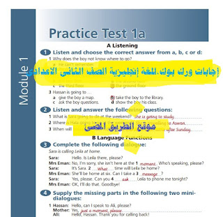 تحميل إجابات إمتحانات كتاب الورك بوك ,اللغة الانجليزية الصف الثانى الاعدادى الترمين الاول والثانى