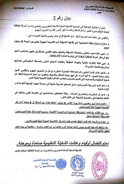 مديرية كلميم :استمرار اعتصام الأساتذة المتضررين من الحركة الانتقالية وبلاغ البيان 2