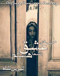 Man dar e ishq by Samreen Shah Complete Part 1 Online Reading