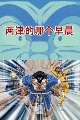 【NDS】烏龍派出所DS漢化中文版