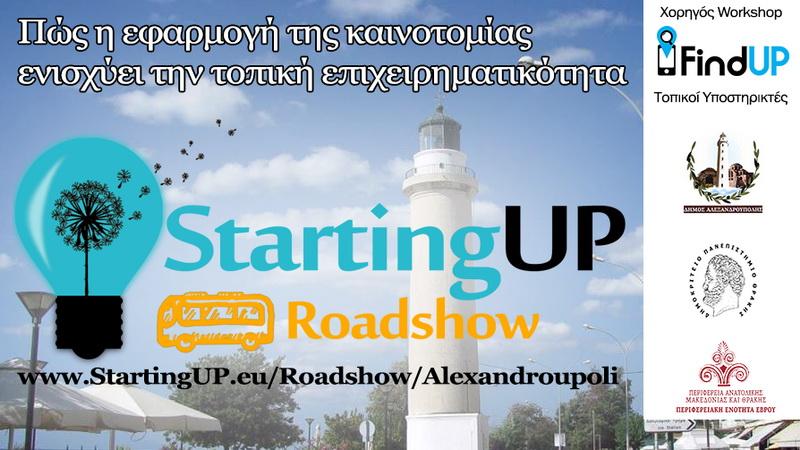 Το 1ο Roadshow Καινοτομίας και Επιχειρηματικότητας StartingUP στην Αλεξανδρούπολη