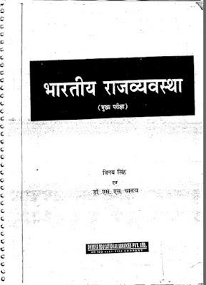 IAS, SSC, INDIAN POLITY PDF