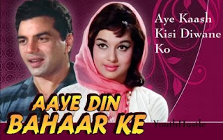 Aye Kaash Kisi Diwane Ko from Aaye Din Bahar Ke