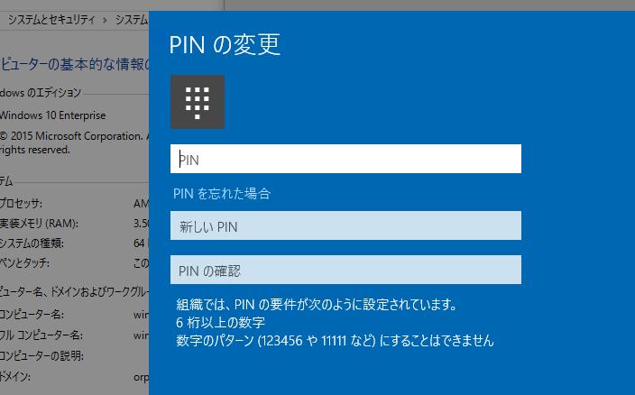 山市良のえぬなんとかわーるど: 続:Windows 10 の自動デバイス登録と