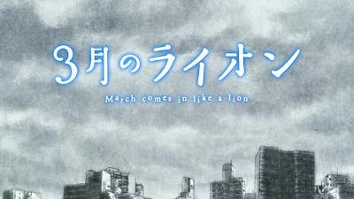 3-gatsu no Lion Subtitle Indonesia [Batch]