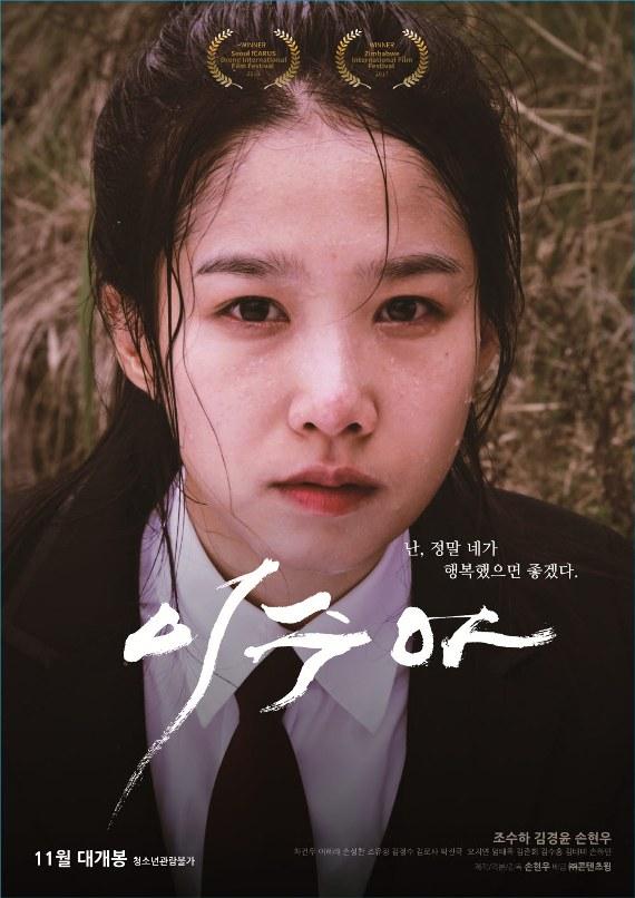 Sinopsis Film Korea 2017: Lee Su-A / 이수아