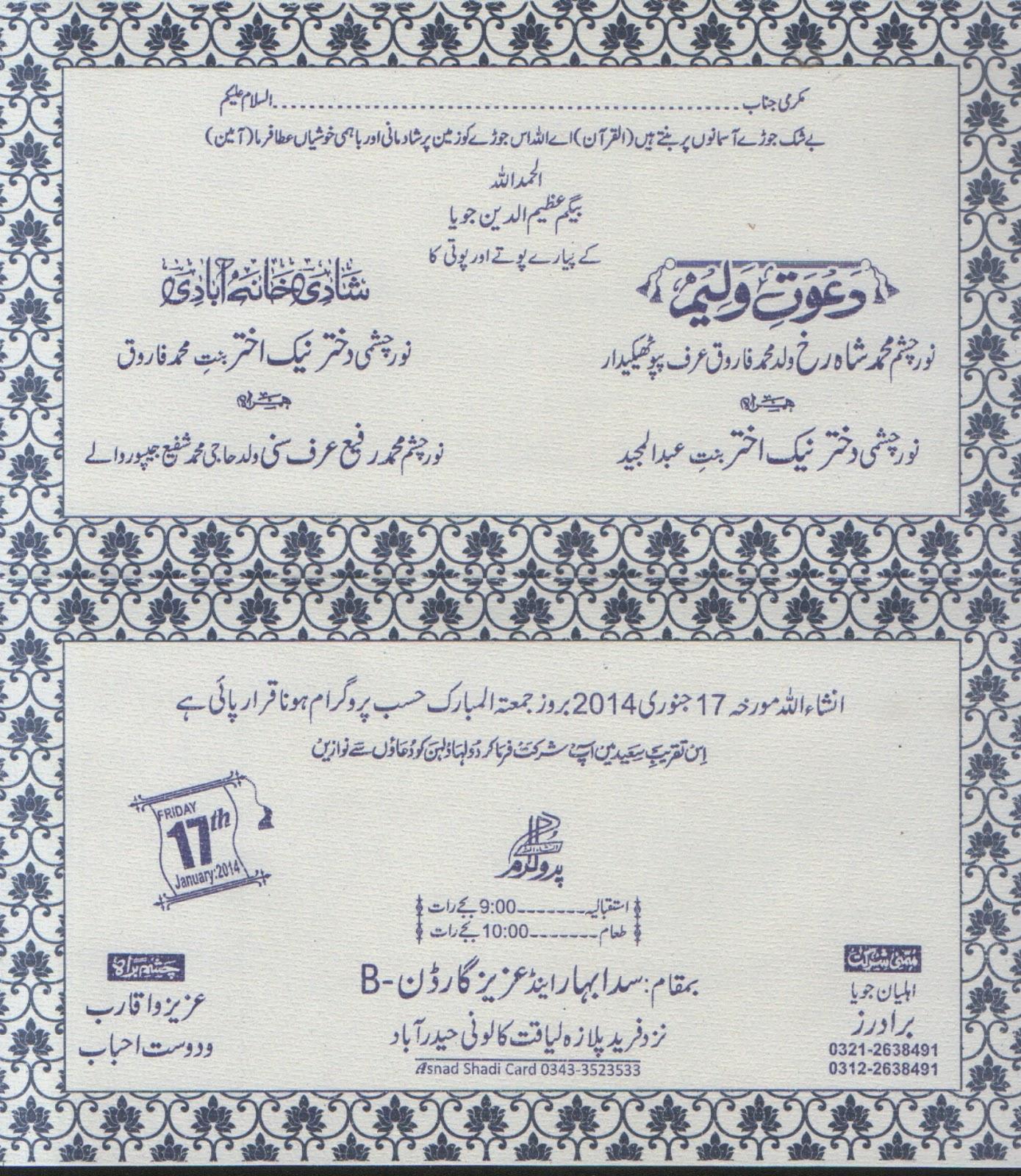 Wedding Card Urdu Format Wedding Card