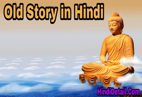 Old Story in Hindi