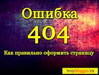 Ошибка 404 (страница не найдена) как исправить, настроить и оформить