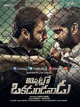 Watch Appatlo Okadundevadu (2016) DVDScr Telugu Full Movie Watch Online Free Download