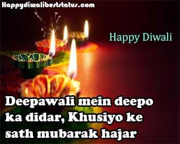 Diwali Quotes in Hindi