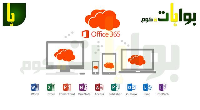 لكل المعلمين بوزارة التربية والتعليم شرح تفعيل ايميل office 365 بالصور