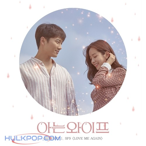 SF9 – Familiar Wife OST Part.1