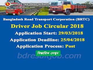 Bangladesh Road Transport Corporation (BRTC) Driver Job Circular 2018