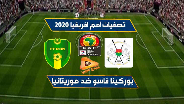 بوركينا فاسو وموريتانيا بث مباشر 22-3-2019 تصفيات أمم أفريقيا