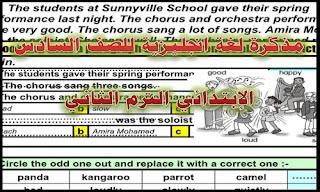 مذكرة اللغة الانجليزية للصف السادس الإبتدائي ترم ثاني