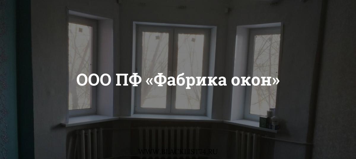ООО ПФ«Фабрика окон», г. Челябинск