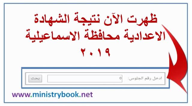 نتيجة الشهادة الاعدادية محافظة الاسماعيلية 2019 بالاسم ورقم الجلوس