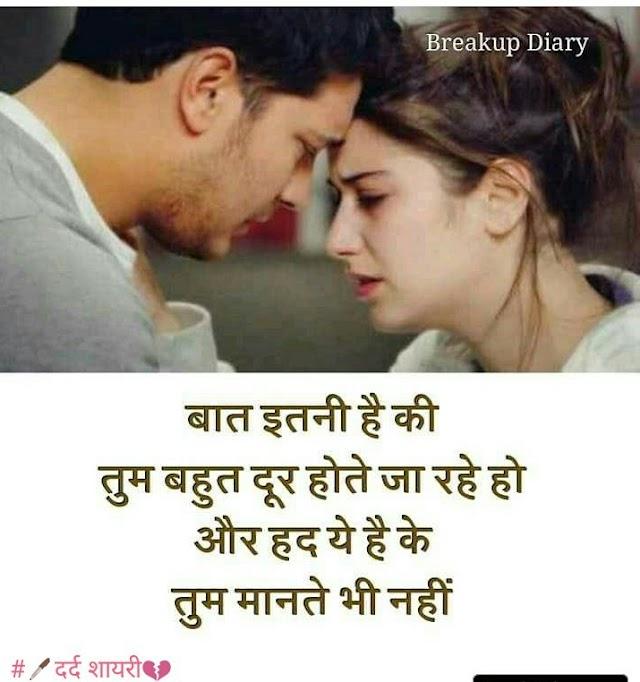 सैड शायरीं इन हिंदी | Sad shayari in hindi - My Hindi Shayari