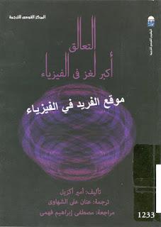 """كتاب التعالق أكبر لغز في الفيزياء pdf مترجم، التشابك الكمومي في الفيزياء pdf، كتب ميكانيكا الكم بروابط تحميل مباشرة ، في كتاب """"التعالق أكبر لغز في الفيزياء"""" سوف تتعرف إلى مبدأ عدم التأكد، ومفهوم التشابك الكمومي، الطبيعة المزدوجة لجسيمات، وميكانيكا الموجات الخاصة بمعادلة شرودنجر"""""""