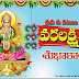Varalakshmi Vratam telugu greetings wishes quotes