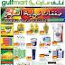 عروض غلف مارت Gulfmart store 2018 متوفره في الكويت حتى 4 يوليو