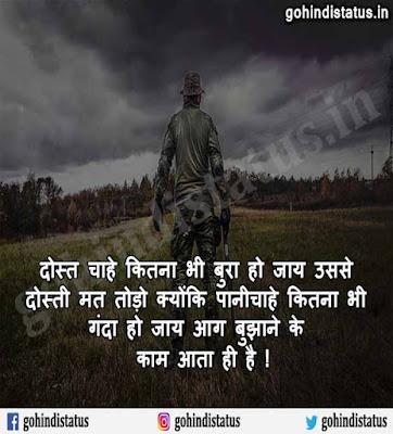 2 Line Status In Hindi Attitude, New Status 2019 Hindi