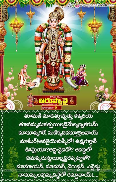 Tiruppavai pdf e books in telugu, Tiruppavai paasuraalu in Telugu, Telugu Tiruppavai e books