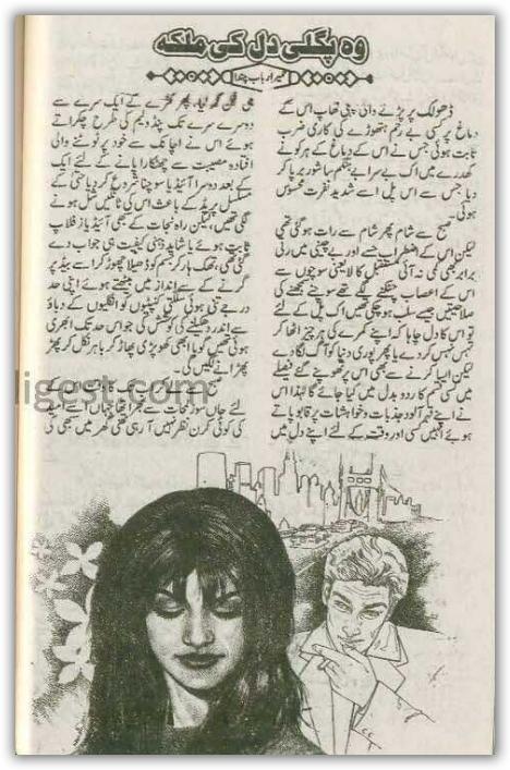 Wo pagli dil ki malika novel by Humaira Rubab Online Reading