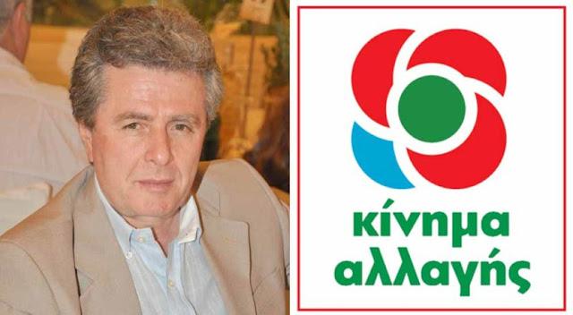 Συγχαρητήρια Λ. Κουτσογιάνη στα εκλεγέντα μέλη της Κεντρικής Πολιτικής Επιτροπής του Κινήματος Αλλαγής