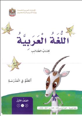 كتاب الطالب لغة عربية الصف الاول الفصل الدراسي الثالث كامل 2019