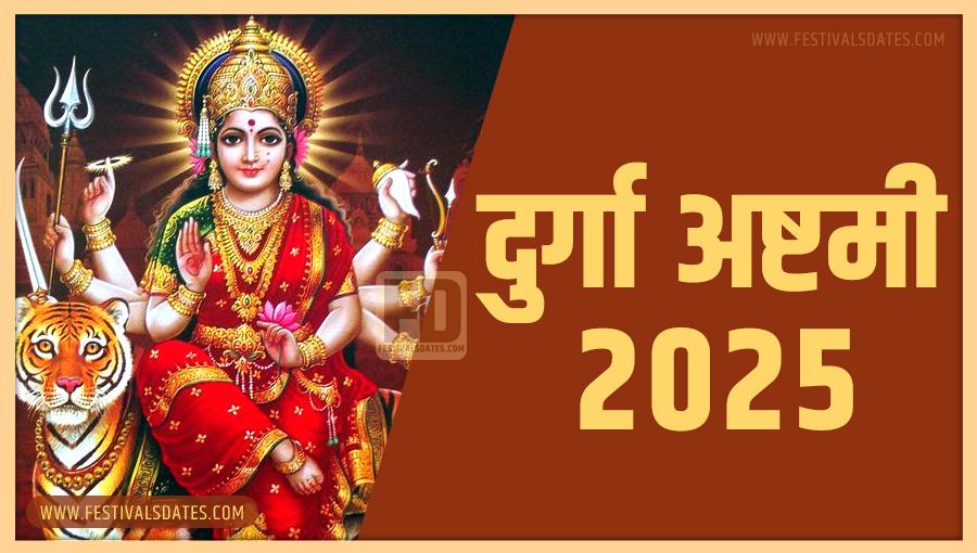 2025 दुर्गा अष्टमी तारीख व समय भारतीय समय अनुसार