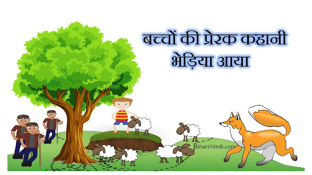 Small Story For Kids in Hindi