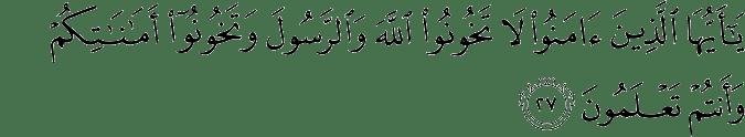 Surat Al Anfal Ayat 27