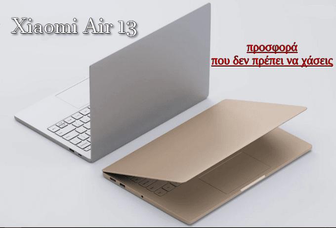 Xiaomi Air 13 - Σαν να παίρνεις Mac στα μισά λεφτά (προσφορά που δεν πρέπει να χάσεις)