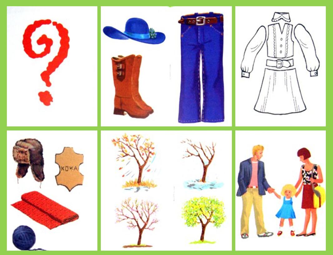 Детям предлагаются 2 сезонные картинки с изображением лета и зимы, а также предметные картинки с изображением одежды, обуви, головных уборов.