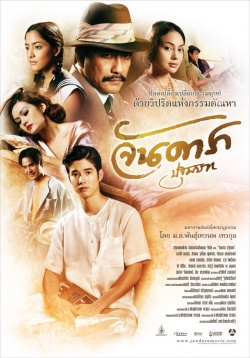 Nonton Movie Jan Dara: The Finale (2013) jf Sub Indo - Dramamu