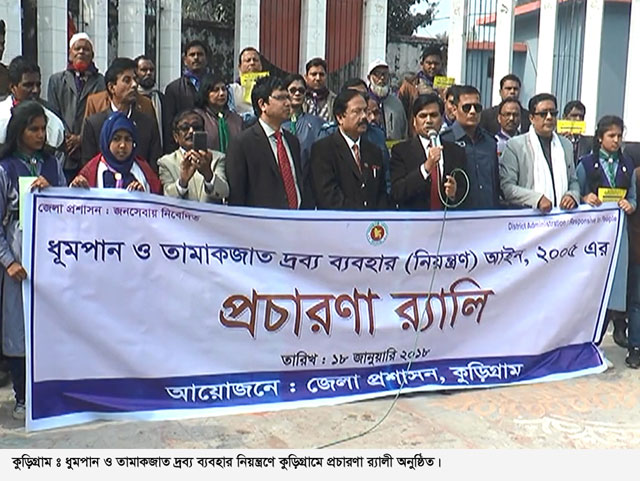 Rally under the control of smoking and tobacco products in Kurigram