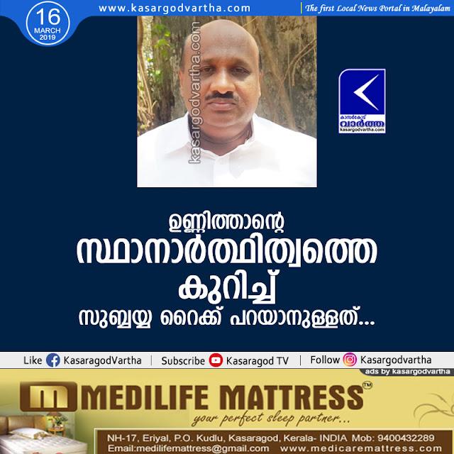 Kasaragod, News, Election, UDF, Congress, Trending, Rajmohan Unnithan, Subbayya Rai on Rajmohan Unnithan