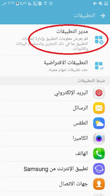 كيف أقوم بإزالة التطبيقات الضارة من أجهزة Android؟
