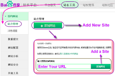 Add a Site in Baidu Webmaster Tools