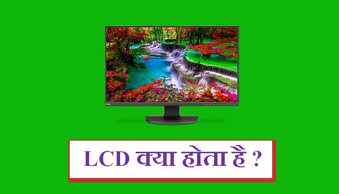 LCD full form in Hindi - एल.सी.डी क्या होता है ?