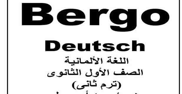 تحميل ملزمة اللغة الالمانية للصف الاول الثانوي الترم الثانى pdf